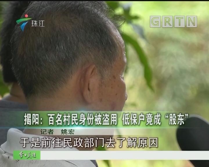 """揭阳:百名村民身份被盗用 低保户竟成""""股东"""""""