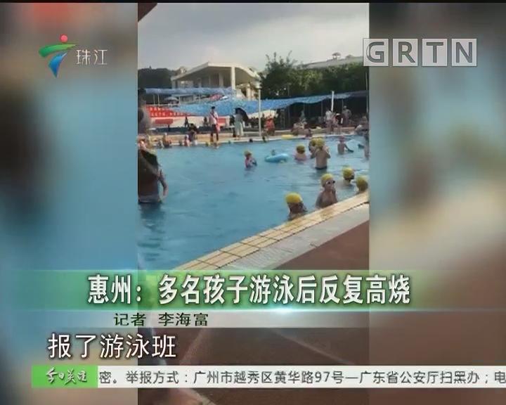 惠州:多名孩子游泳后反复高烧