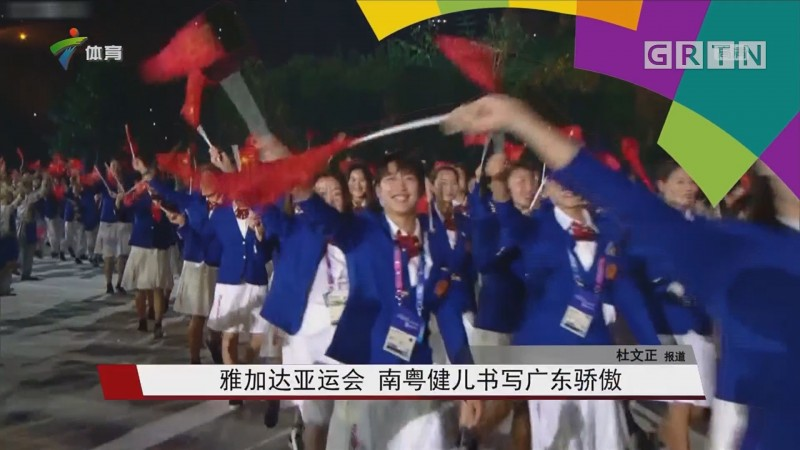 雅加达亚运会 南粤健儿书写广东骄傲
