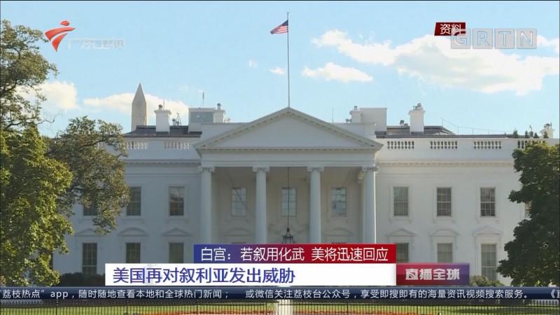 白宫:若叙用化武 美将迅速回应 美国再对叙利亚发出威胁
