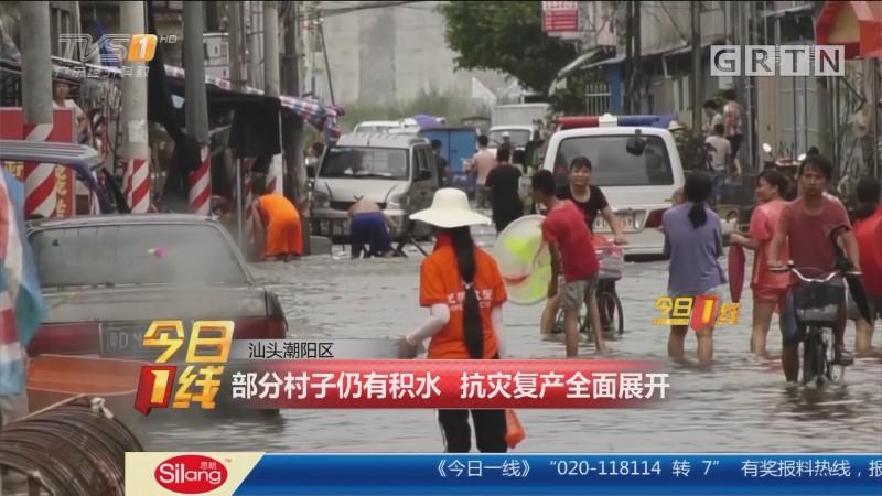 汕头潮阳区:部分村子仍有积水 抗灾复产全面展开