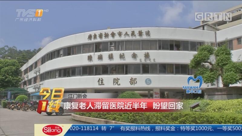 江门新会:康复老人滞留医院近半年 盼望回家