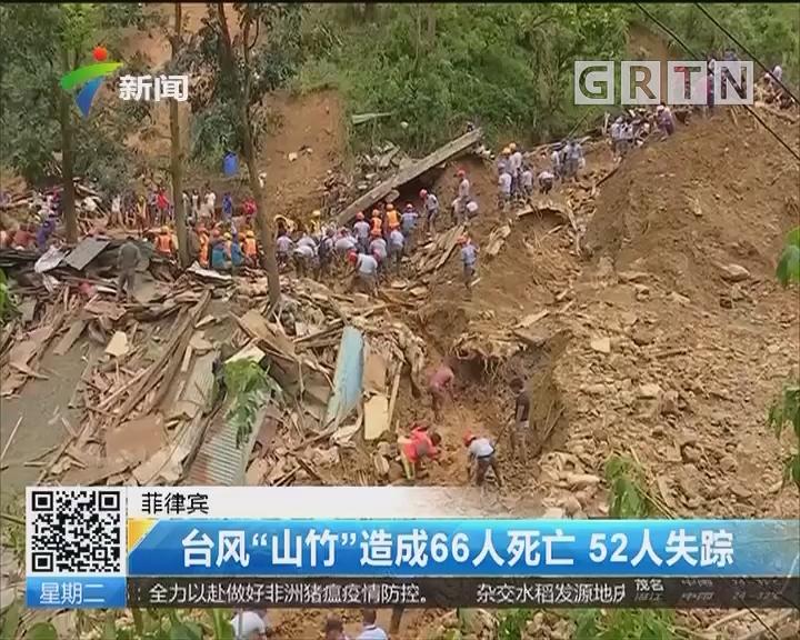 """菲律宾:台风""""山竹""""造成66人死亡 52人失踪"""