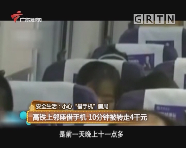 高铁上邻座借手机 10分钟被转走4千元
