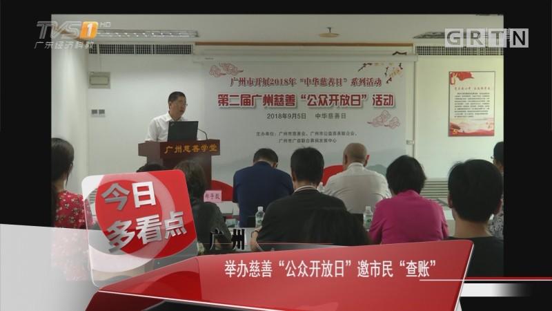 """广州:举办慈善""""公众开放日""""邀市民""""查账"""""""