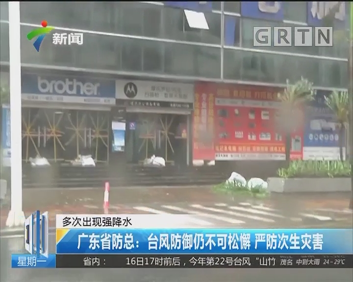 多次出现强降水 广东省防总:台风防御仍不可松懈 严防次生灾害
