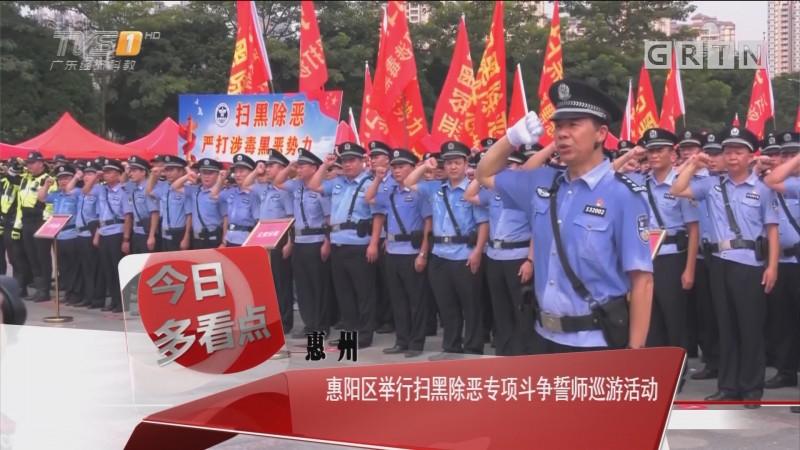 惠州:惠阳区举行扫黑除恶专项斗争誓师巡游活动