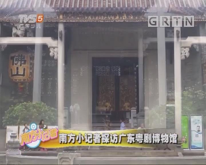 [2018-08-31]南方小记者:南方小记者探访广东粤剧博物馆
