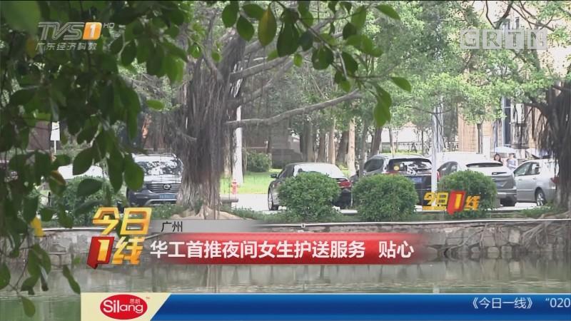 广州:华工首推夜间女生护送服务 贴心