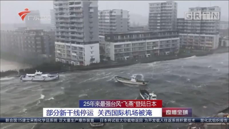 """25年来最强台风""""飞燕""""登陆日本:部分新干线停运 关西国际机场被淹"""