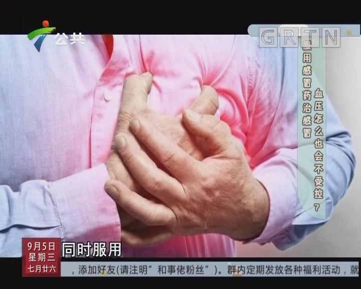 服用感冒药治感冒 血压怎么也会不受控?