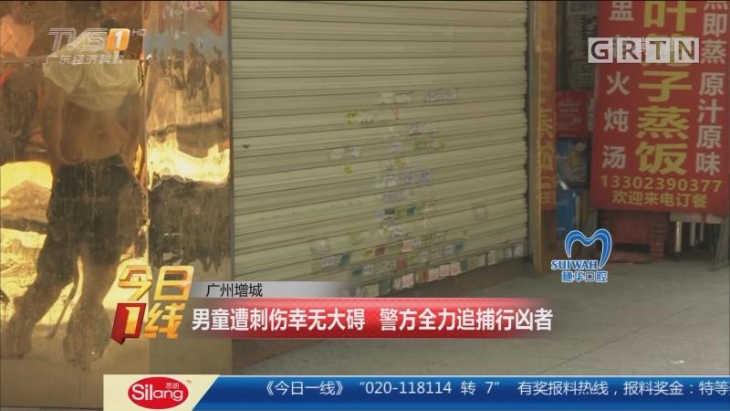 广州增城:男童遭刺伤幸无大碍 警方全力追捕行凶者