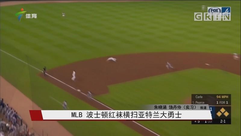 MLB 波士顿红袜横扫亚特兰大勇士