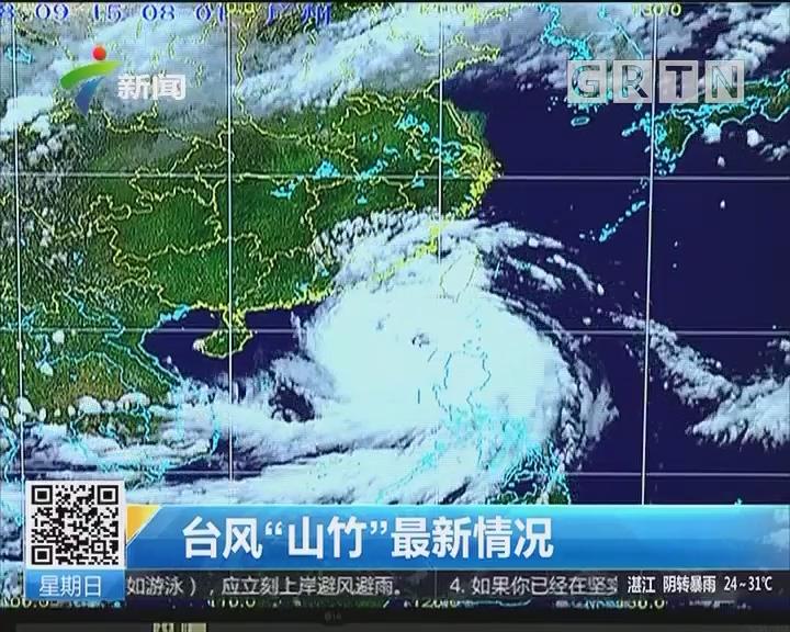 """台风""""山竹""""最新情况"""
