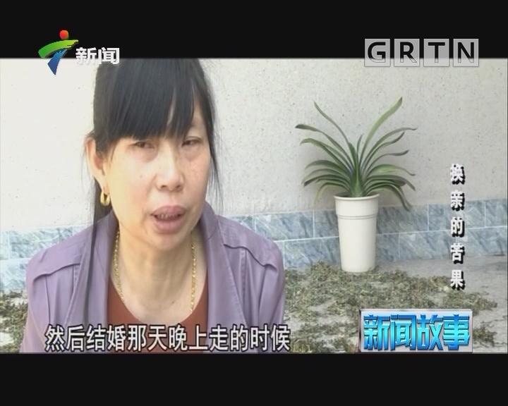 [2018-10-02]新闻故事:换亲的苦果
