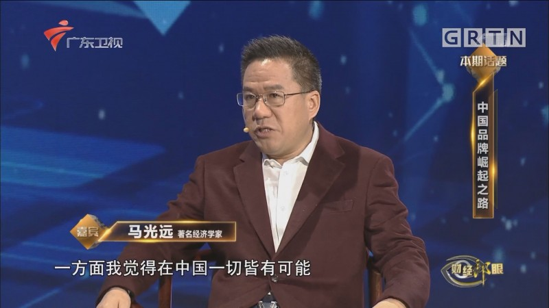 中国品牌崛起之路·三见客