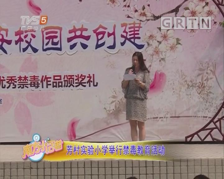 [2018-10-08]南方小记者:芳村实验小学举行禁毒教育活动