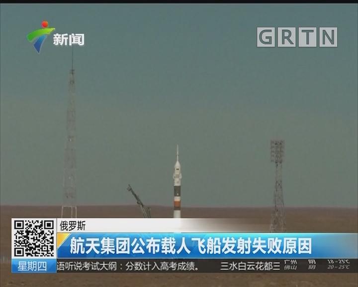 俄罗斯:航天集团公布载人飞船发射失败原因