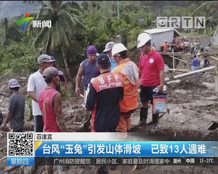 """菲律宾:台风""""玉兔""""引发山体滑坡 已致13人遇难"""