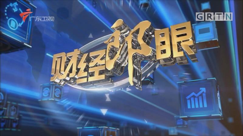 [HD][2018-11-12]财经郎眼:民营经济的春天