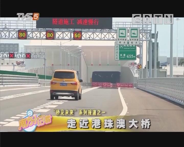 """[2018-11-07]南方小记者:""""桥见未来""""系列报道之一 走进港珠澳大桥"""