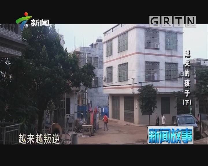 [2018-11-08]新闻故事:迷失的孩子(下)