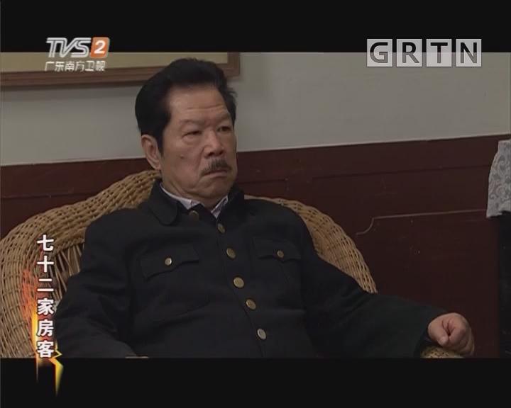 [2018-11-06]七十二家房客:门口狗三六九(二)