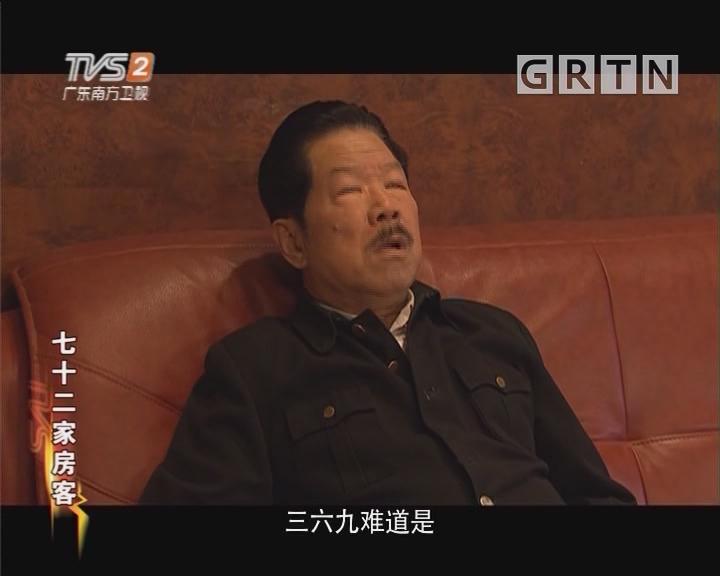[2018-11-07]七十二家房客:门口狗三六九(三)