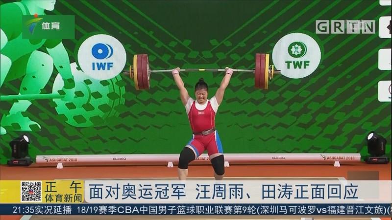 面对奥运冠军 汪周雨、田涛正面回应