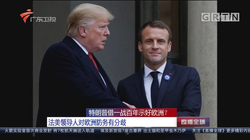 """特朗普借一战百年示好欧洲? 特朗普""""为雨所困"""" 取消悼念一战美军阵亡将士"""