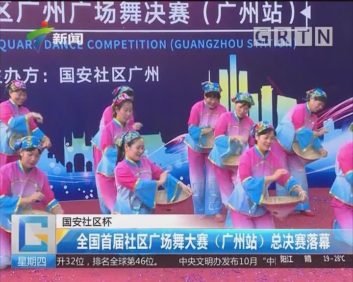 国安社区杯:全国首届社区广场舞大赛(广州站)总决赛落幕