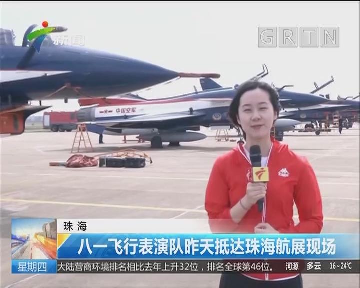 珠海:八一飞行表演队昨天抵达珠海航展现场