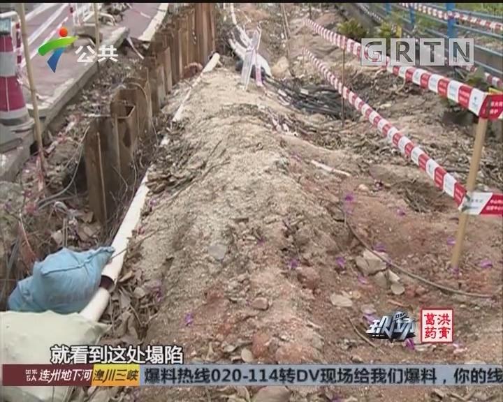 中山:人行道出现塌陷 3个月过去仍未修好