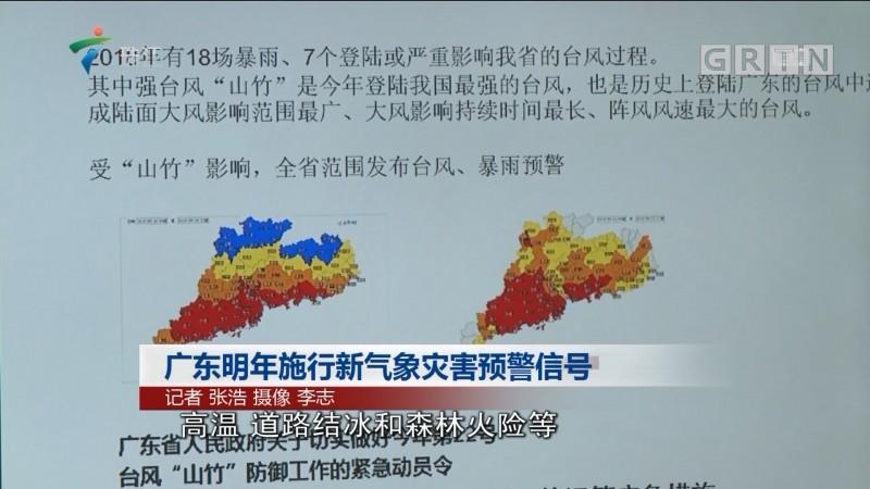 广东明年施行新气象灾害预警信号