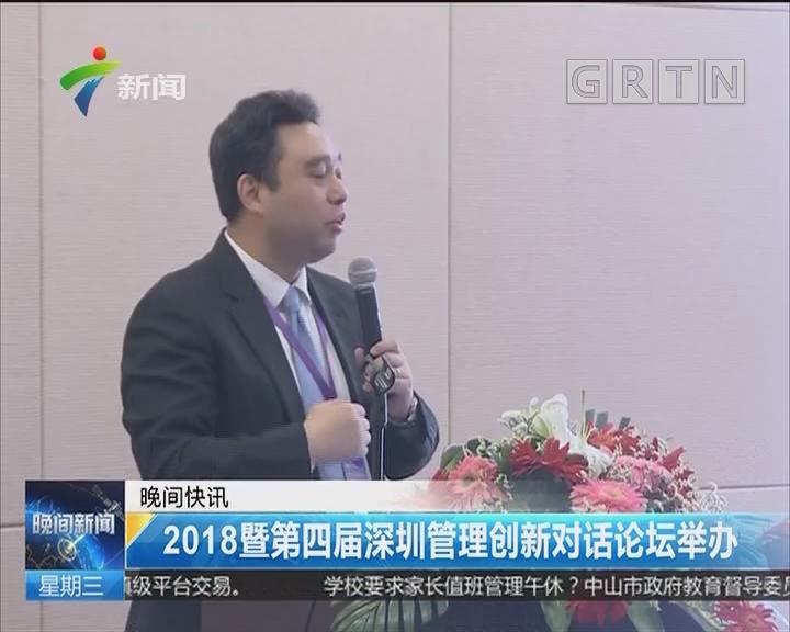 2018暨第四届深圳管理创新对话论坛举办
