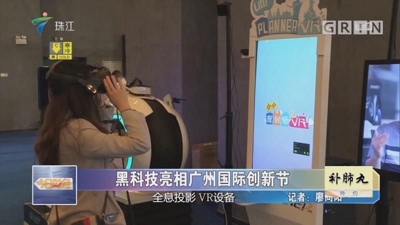 黑科技亮相广州国际创新节