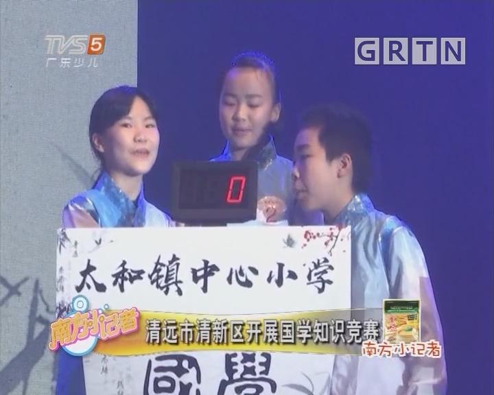 [2018-12-12]南方小记者:清远市清新区开展国学知识竞赛