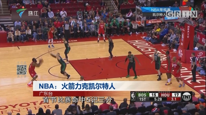 NBA:火箭力克凯尔特人