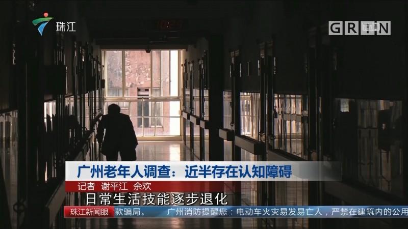 广州老年人调查:近半存在认知障碍