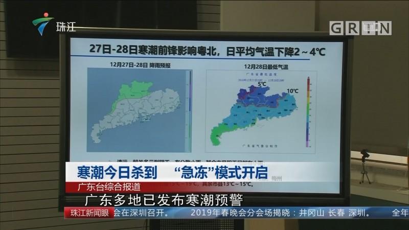 """寒潮今日杀到 """"急冻""""模式开启"""