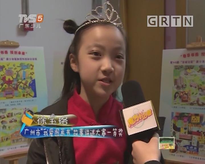 [2018-12-11]南方小记者:粤享书香 悦创未来