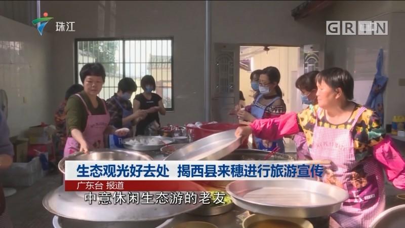 生态观光好去处 揭西县来穗进行旅游宣传