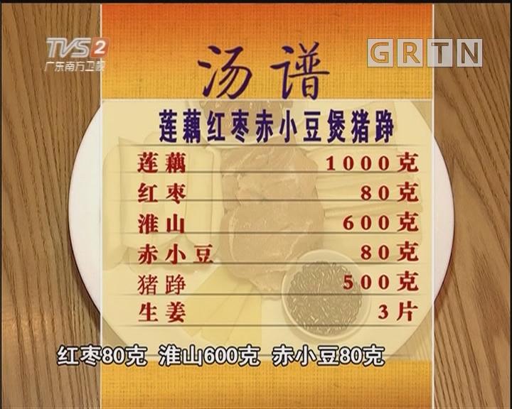 莲藕红枣赤小豆煲猪踭