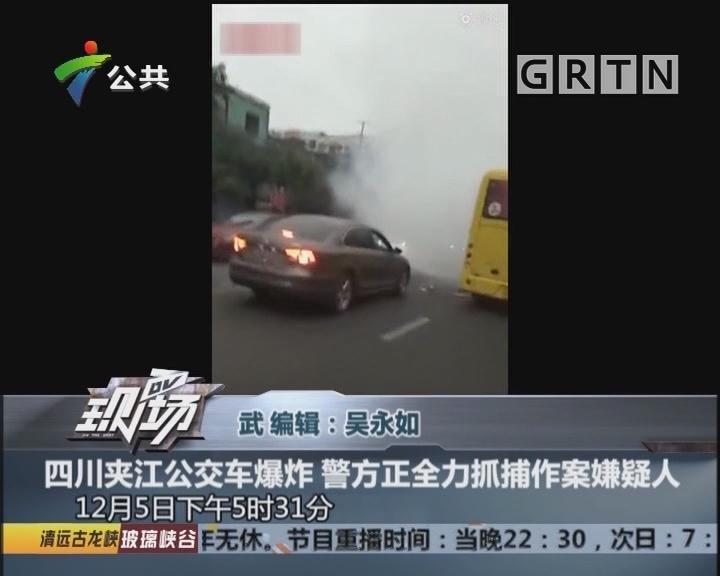 四川夹江公交车爆炸 警方正全力抓捕作案嫌疑人