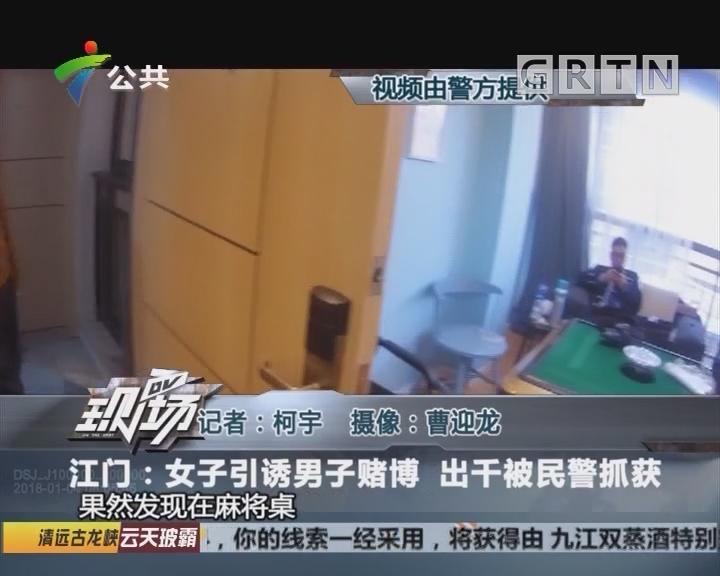 江门:女子引诱男子赌博 出千被民警抓获