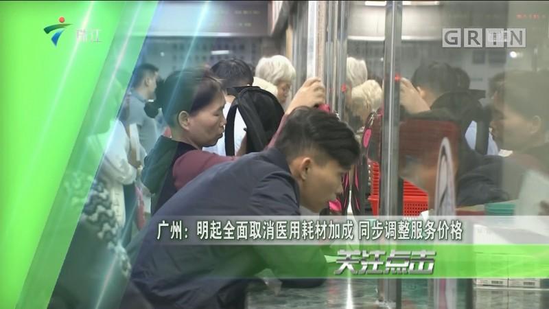 广州:明起全面取消医用耗材加成 同步调整服务价格