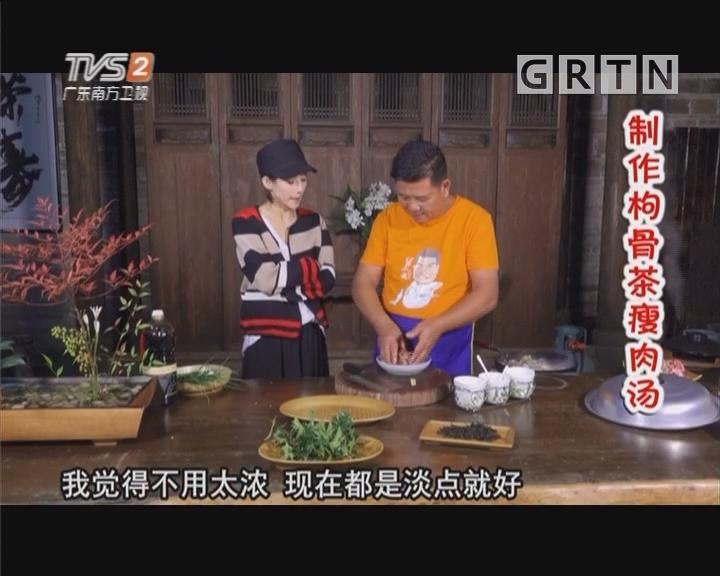 制作枸骨茶瘦肉汤