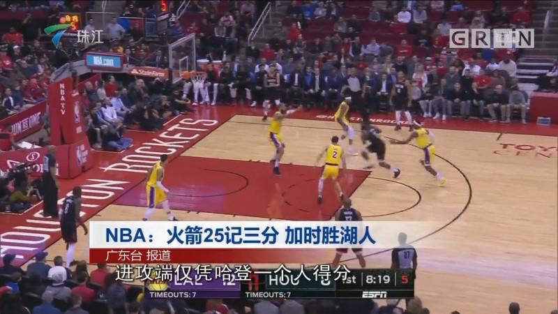 NBA:火箭25记三分 加时胜湖人