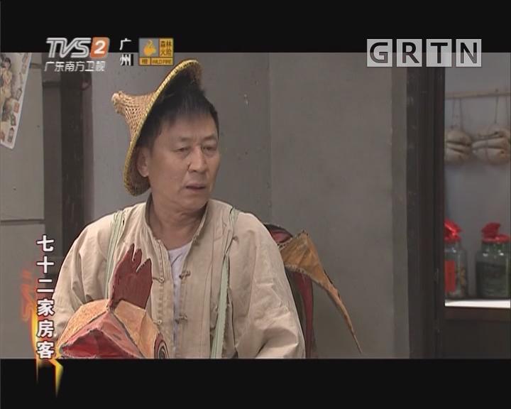 [2019-01-27]七十二家房客:神秘女人(下)