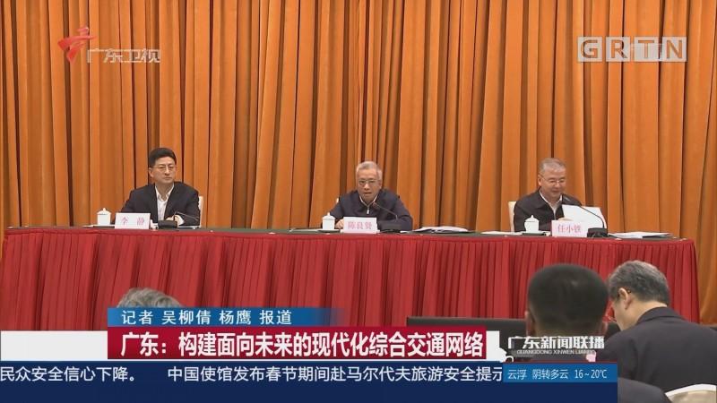 广东:构建面向未来的现代化综合交通网络